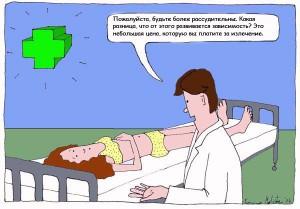 Зависимость в обмен на здоровье