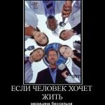 852177_esli-chelovek-hochet-zhit