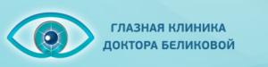глазная клиника Беликовой