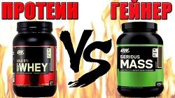 protein-vs-geyner